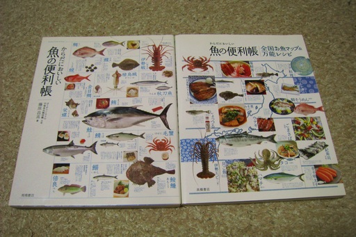 魚図鑑1.JPG