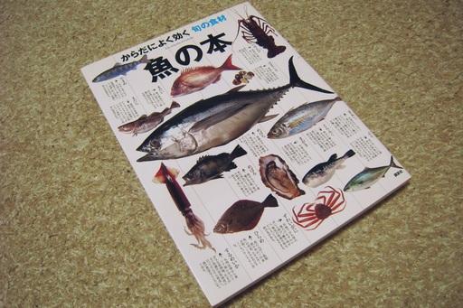 魚図鑑2.JPG