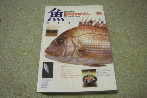 魚図鑑3.JPG