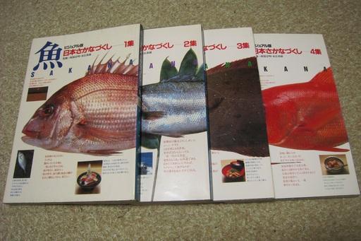 魚図鑑4.JPG