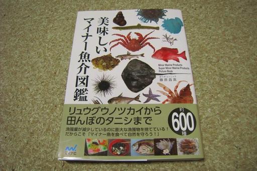 魚図鑑5.JPG