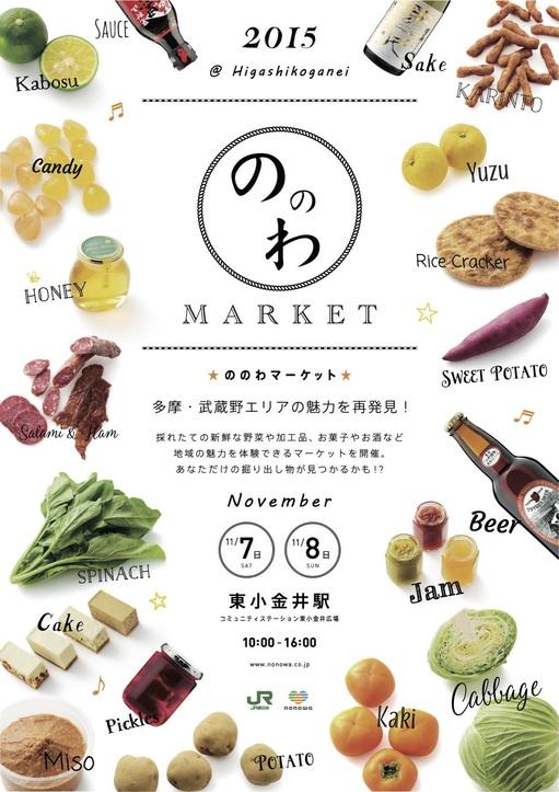0_nonowa_market_flyer(ドラッグされました).jpg